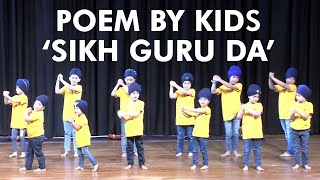 Poem by Small Kids - Sikh Guru Da | ਸਿੱਖ ਗੁਰੂ ਦਾ | सिख गुरु के | Junior Khalsa - Nihaal