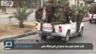 مصر العربية | كتائب القسام تنظيم عرضا عسكريا في ذكرى إنطلاقة حماس