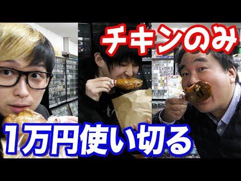 遊楽舎で店長と1万円(チキン)使い切るまで帰れません!!!