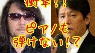 佐村河内守はピアノ初心者だった!NHK検証結果「とっておきサンデー」で報告!!