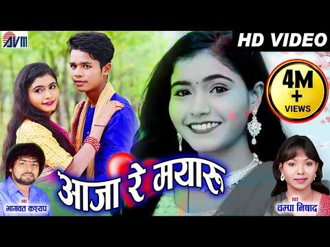 Kiran Chauhan   Karan Chauhan   Cg Song   Aaja Re Mayaru Bhagwat kashyap   Champa Nishad   AVM