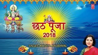 छठ पूजा गीत २०१८ Chhath Pooja 2018 Special Songs I KAVITA PAUDWAL I Full Audio Songs