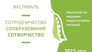 Чемпионат по решению педагогических ситуаций