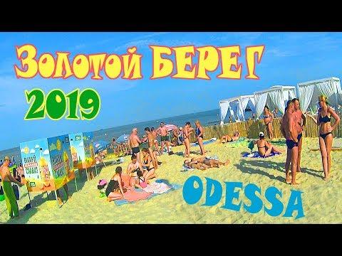 Одесса 2019 Пляж Золотой Берег обзор и цены на отдых в Одессе