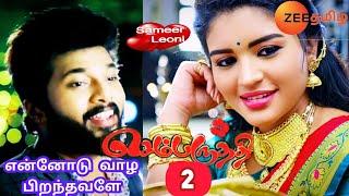 Sembaruthi 2 Promo video HD Aadhi parvathi love Whatsapp Status Song - ஆதி பார்வதி புதிய பாடல் 2020