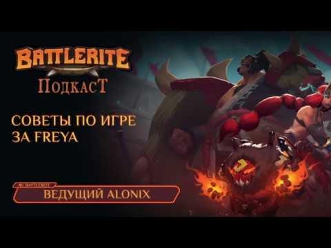 видео: rubattlerite - freya советы от bo4