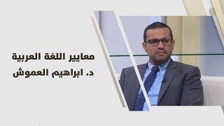 د. ابراهيم العموش - معايير اللغة العربية