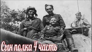 Военные истории . Великой Отечественной войны . Сын полка часть 4