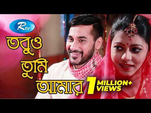 Tobuo Tumi Amar | তবুও তুমি আমার  | Shajal Noor | Tanzika Amin | Bangla Teleflim  | Rtv Drama