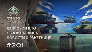 ТАНКИ ОНЛАЙН Видеоблог №201
