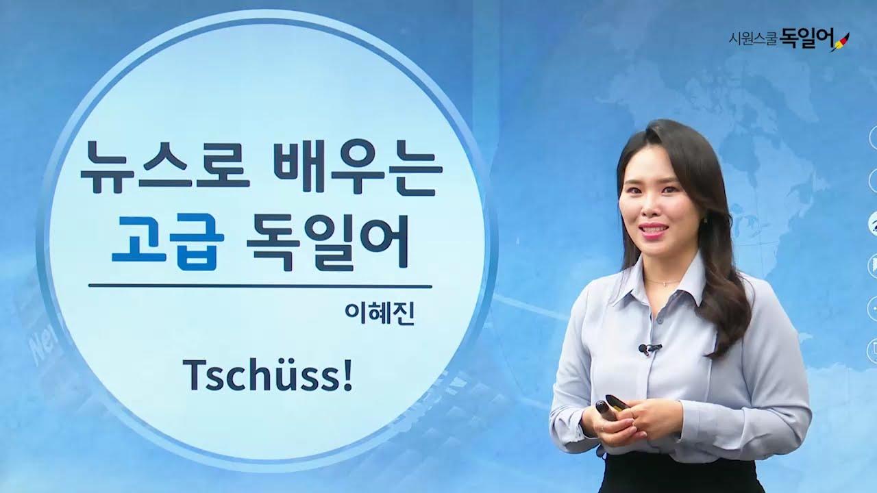 [시원스쿨 독일어] 뉴스로 배우는 고급 독일어-3강.언어변화, 쇠퇴 현상