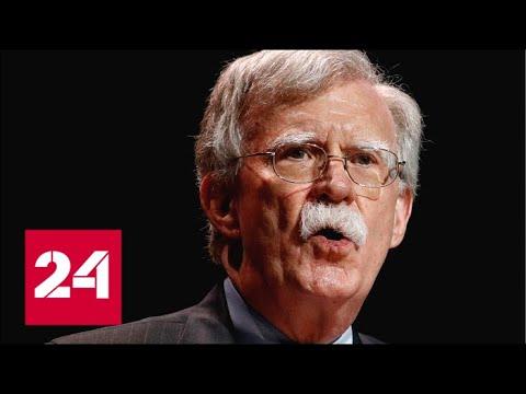 Джон Болтон: США выйдут из ДРСМД 2 августа - Россия 24
