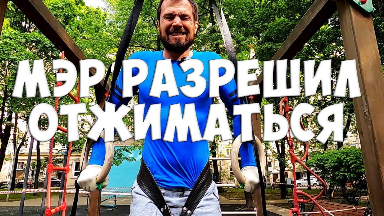 Отжимания +32 кг. Мэр Москвы дал добро.
