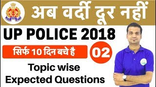 11 PM - UP Police Maths by Naman Sir | Topic Wise Expected Questions | अब वर्दी दूर नहीं | Day #02