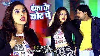डंका के चोट पे | 2020 का नया सबसे हिट वीडियो सांग | Danka Ke Chot Pe | Amar Singh