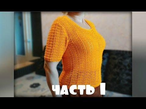 Как связать блузку. Кофточка летняя - 1 часть - Crochet blouse summer - вязание крючком.