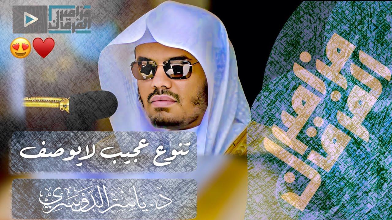 """""""اليوم نختم على أفواههم"""" د.ياسر الدوسري أيقونة الابداع و التميز ~ يتغنّى بأروع التلاوات"""