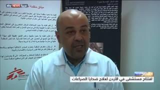 الأردن.. افتتاح مستشفى لضحايا الصراعات