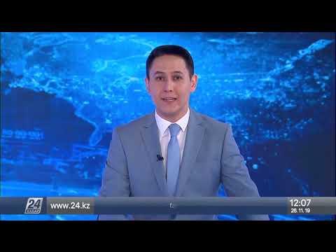 Выпуск новостей 12:00 от 26.11.2019