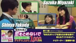 第11回は、福田社長が上位で闘う為に身に付けたコミュニケーションにつ...