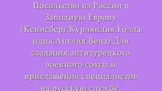 Начало славных дел Петра I.Северная война..wmv