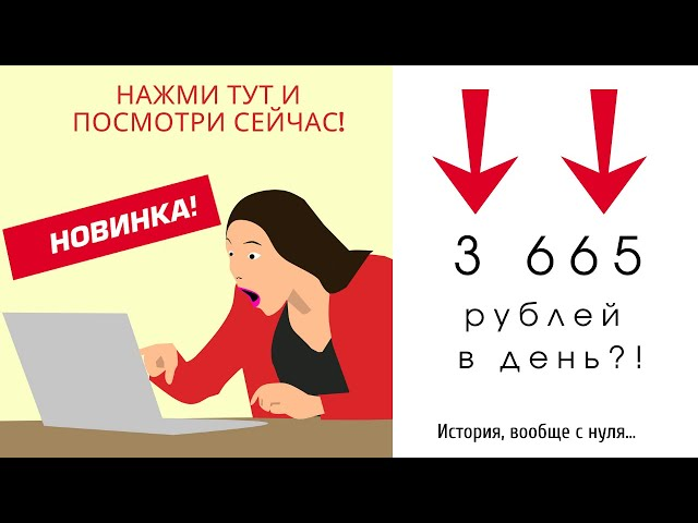 Отзыв Как делать 3  665 рублей в день в интернете