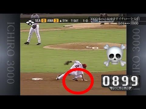 Ichiro Suzuki - Making Infielders Look Stupid (Part 4) - 2004 Highlights