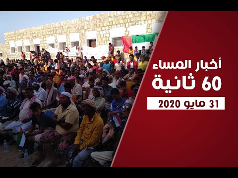 فريق متخصص لحل أزمة كهرباء عدن.. أبرز عناوين شرة اليوم الأحد (فيديوجراف)