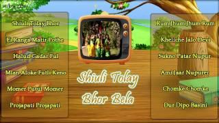 Children's Day Special Bengali Songs   Shiuli Tolay Bhor Bela   Happy Children's Day   Audio Jukebox