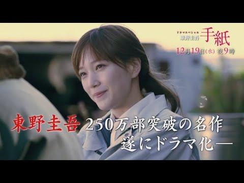 KAT-TUN亀梨和也 東野圭吾手紙 CM スチル画像。CM動画を再生できます。