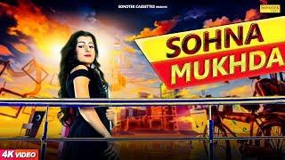 Sohna Mukhda - Sanjay Parjapati Mp3 Song Download