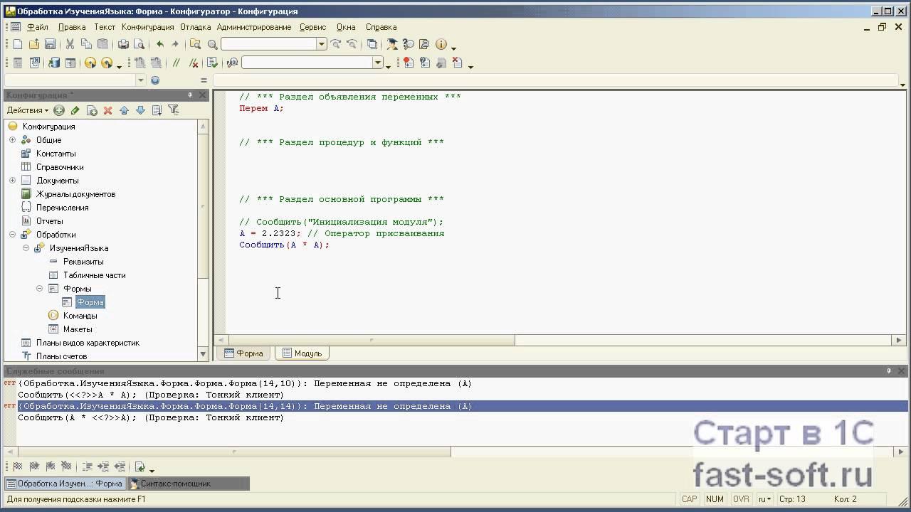 1с программист это программист 1с 7.7 обновление конфигурации не активно