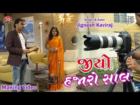 Jio Hajaro Saal Making - HD Video - Jignesh Kaviraj thumbnail