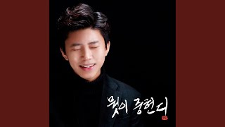 Youtube: 따라 따라 / Lim Young Woong