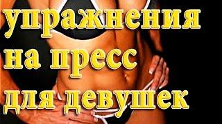Упражнения на пресс для девушек  Фитнес тренировка(Упражнения на пресс для девушек, фитнес тренировка для проработки мышц пресса в зале или в домашних услови..., 2016-02-13T04:03:24.000Z)