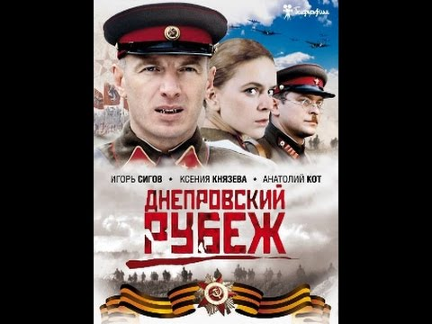"""Днепровский рубеж"" 2009  HD"