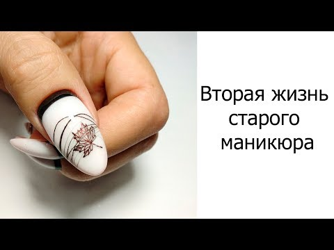 Вторая жизнь старого МАНИКЮРА.Осенний маникюр.