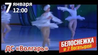Билеты на ледовое шоу «БЕЛОСНЕЖКА И 7 БОГАТЫРЕЙ» Skykupon.ru