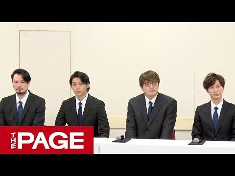 女性トラブルでメンバー脱退 「純烈」4人が記者会見(2019年1月15日)