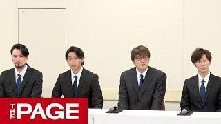 女性トラブルでメンバー脱退 「純烈」4人が記者会見(2019年1月15日) thumbnail
