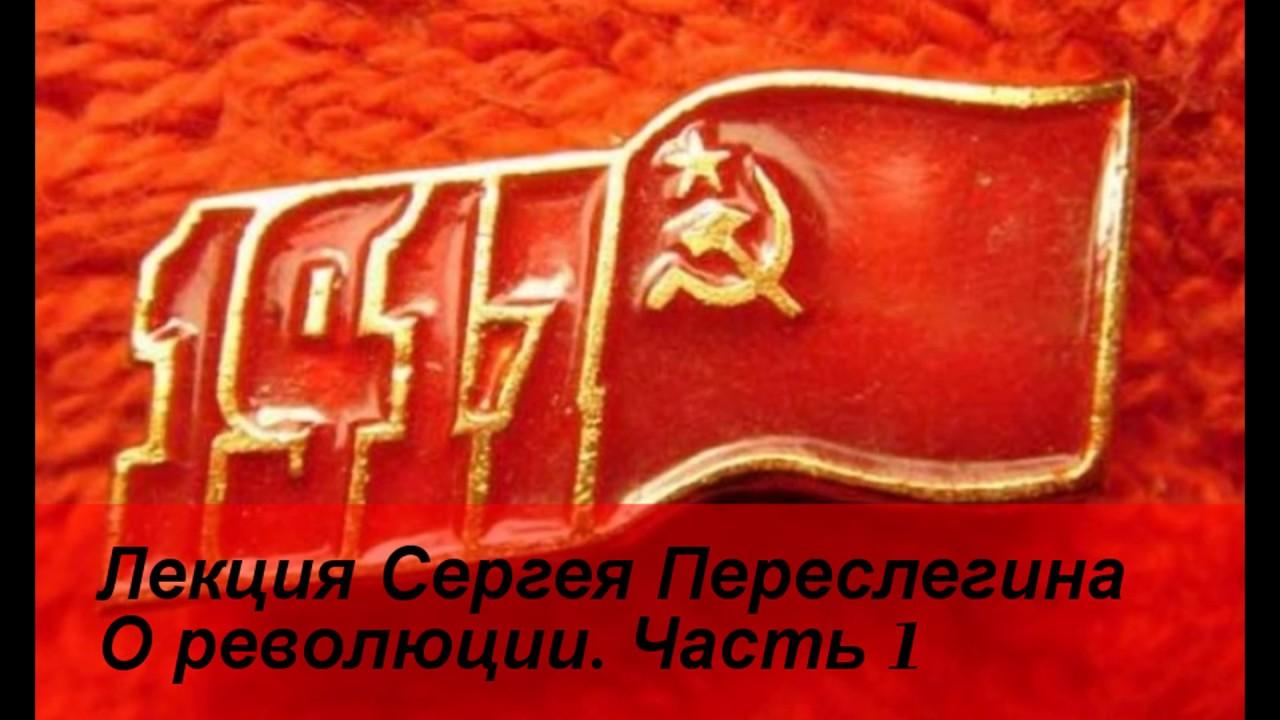 Сергей Переслегин. Теория Революции.1917-2017. Часть 1