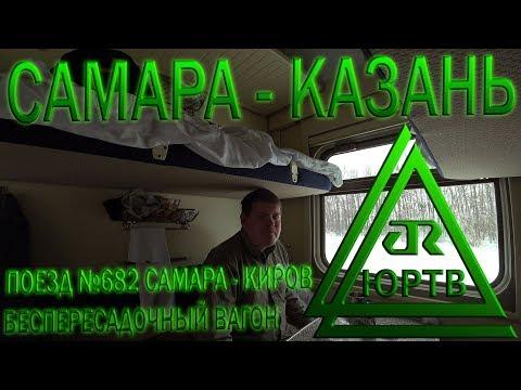 ЮРТВ 2018: На поезде №682 Самара - Киров из Самары в Казань в беспересадочном вагоне [№260]