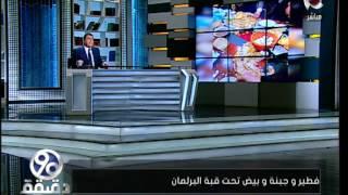 بالفيديو- رجب حميدة: تناول النواب للإفطار تحت القبة يُسيء للبرلمان