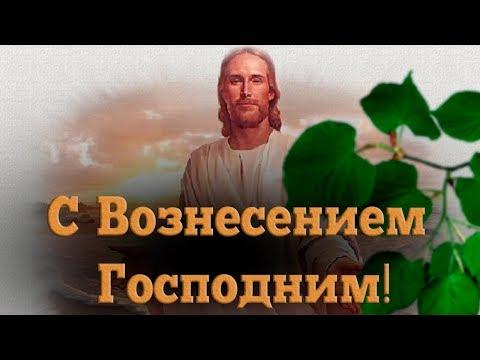 Люди , принимайте поздравленья ! В светлый день Господня Вознесенья!#Мирпоздравлений