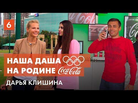 Атланта, США #1 – Дарья Клишина. Олимпийские игры. Мир Кока-Колы