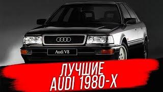 Лучшие автомобили Audi 80-х