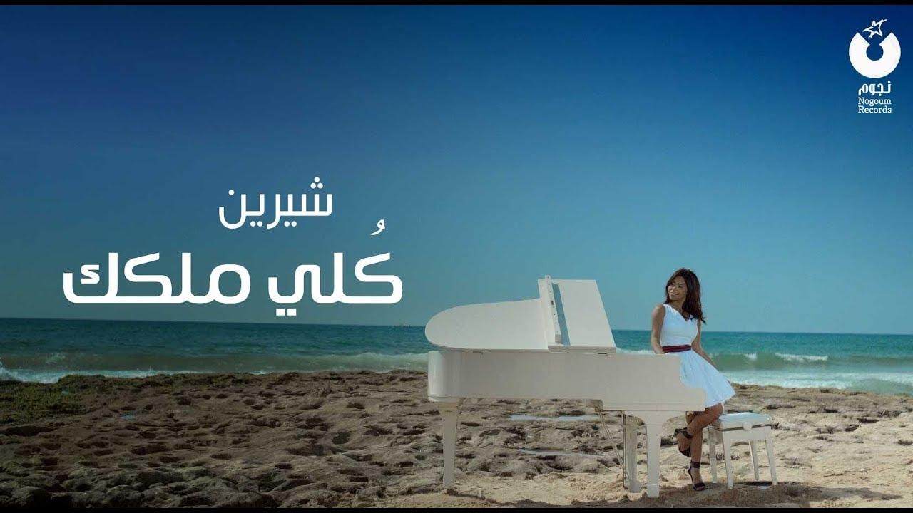 Sherine - Kolly Melkak (Official Music Video) | شيرين - كلي ملكك - الكليب الرسمي