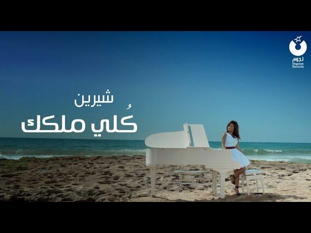 Sherine - Kolly Melkak (Official Music Video)   شيرين - كلي ملكك - الكليب الرسمي