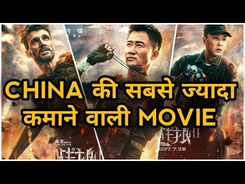 China Highest Grossing Movies Wolf Warrior 2,china Best Movies,world Best Action Movies, Hollywood