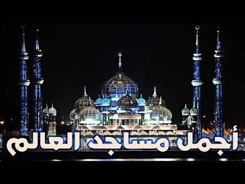 أجمل ١٠ مساجد في العالم - الجزء الأول